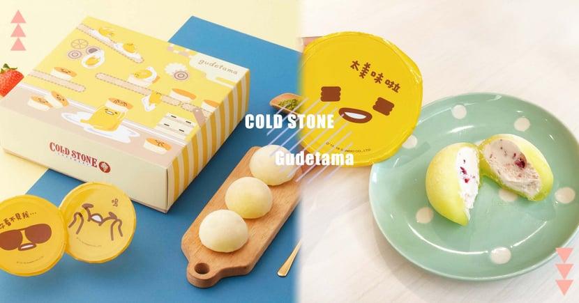 軟Q魅力來襲!COLD STONE白胖胖「蛋黃哥冰淇淋大福」~Q彈口感視覺味覺雙療癒♡