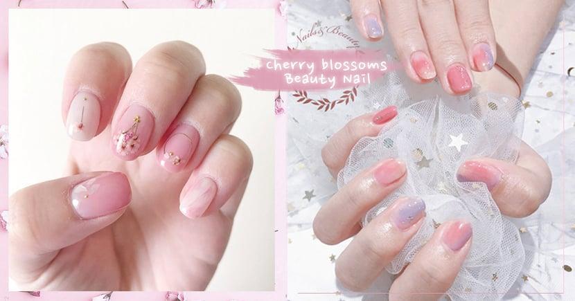 櫻花季在指尖盛開!13款仙氣「櫻花美甲」~乾燥花瓣、貝殼片、粉紫暈染感受這粉紅浪漫♡