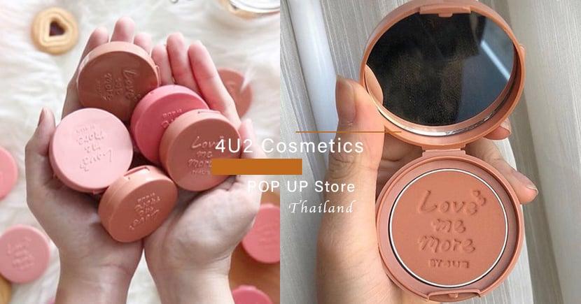 終於等到你!泰國超火紅彩妝品牌「4U2」快閃來台,不到300元的「泰奶色」刻字腮紅一定要收!