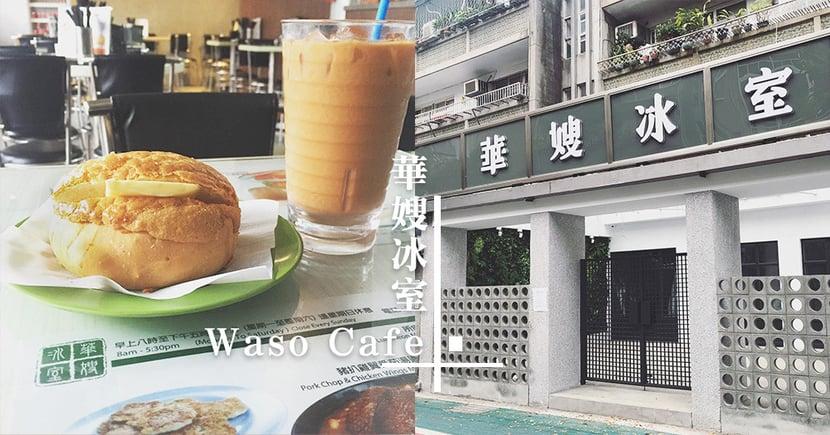 連香港人都激推「華嫂冰室」來啦!超道地「菠蘿包、冰花奶茶」原味移植台灣~等不及開幕了