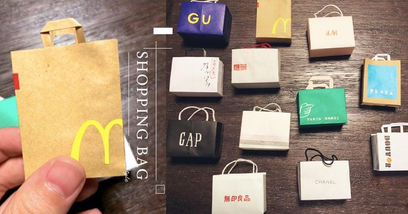 31萬人被療癒!日本17歲女高中生製作「微型紙袋」爆紅~香奈兒、麥當勞紙袋通通被縮小啦♡