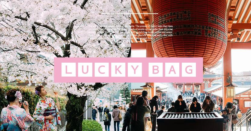 日本櫻花妹最愛福袋!除了基本品以外,獎項才是最重要的,「這款福袋」竟然抽購屋現金 400 萬!