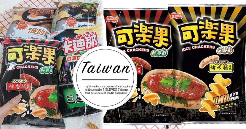 迺夜市囉!7-11台灣人氣小吃賞真的太狂~可樂果「烤香腸+米腸」、波的多「米血糕」風味超欠吃