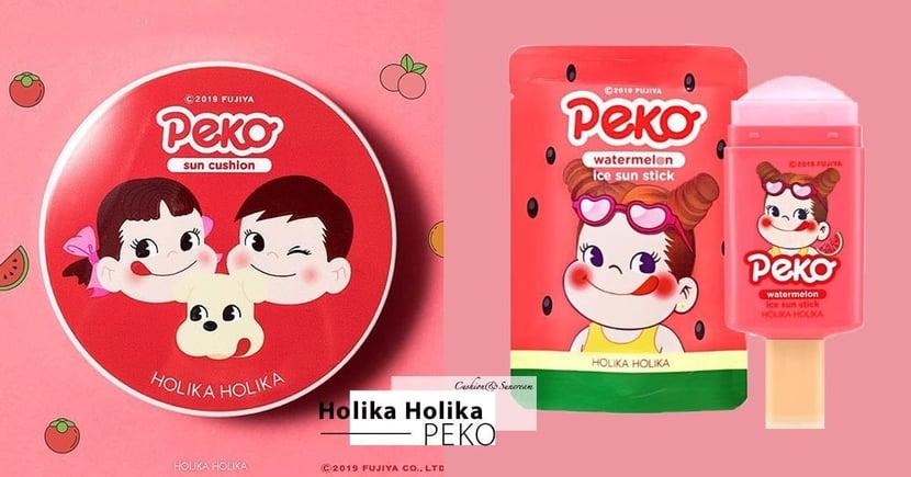 冰棒造型的防曬也太萌!Hollika HolikaX不二家PEKO聯名彩妝登場,美妝控的錢包準備被掏光吧~