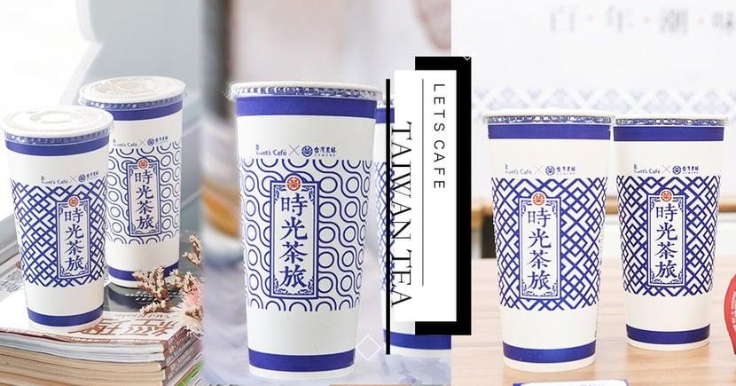 飄香半世紀「仙女紅茶」來啦!全家Let's Café X 百年茶廠全新飲品登場~仙女醇奶茶絕對必喝