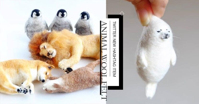 軟萌無極限!日本職人手作「沈睡の動物」羊毛氈~小海豹、柴柴、企鵝通通都「ㄛㄛ睏」♡