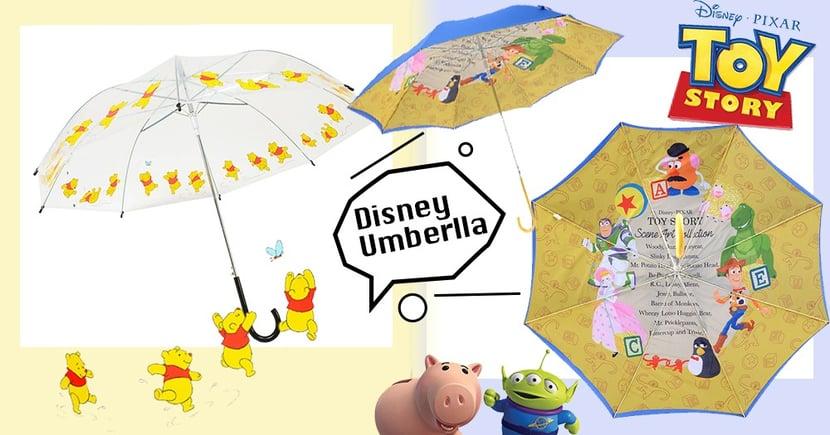 好可愛!迪士尼「透明維尼、手繪風玩具總動員」雨傘~撐著它們下雨天就不憂鬱啦