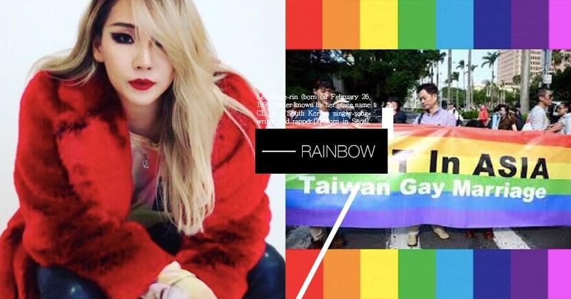 CL感動PO文挺台「同婚合法」!遭網民寄信YG投訴...粉絲心疼:無論認不認同LGBT都應尊重每個人