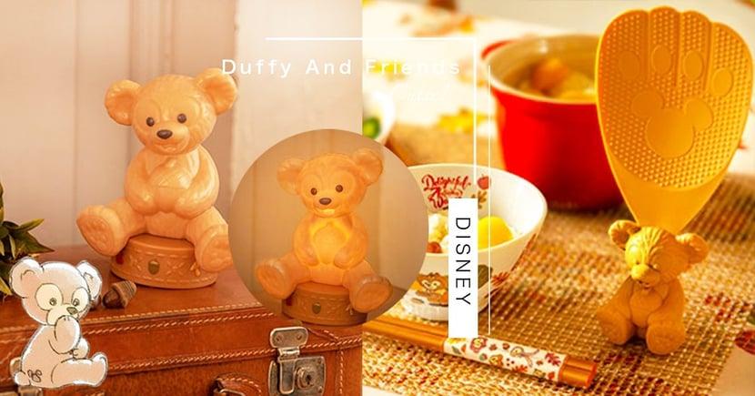這小夜燈會不會太可愛!日本迪士尼推「達菲」療癒系秋季新品~一起抱著Duffy甜甜入睡吧