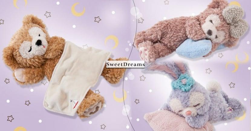 達菲、雪莉玫陪妳ㄛㄛ睏!就讓迪士尼「絨毛抱枕娃娃」與妳一起進入溫柔夢鄉~開晚安趴♡