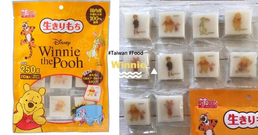 太可愛捨不得吃!「小熊維尼年糕麻糬」台灣上市~烤過沾煉乳、花生粉吃太療癒啦!