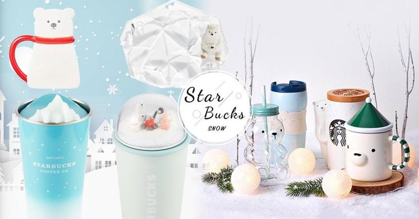 韓國星巴克「白雪熊熊」冬季新品報到~水晶球、冰河漸層隨行杯絕對是小仙女必收