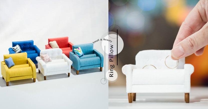超療癒~日本網站推出「迷你沙發戒枕」,以後戒指再也不怕弄丟啦