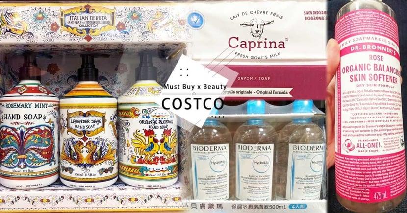 「COSTCO」10大必買好物推薦第二彈來惹→隱藏版「羊乳香皂、神級吹風機」沒試過太落伍!