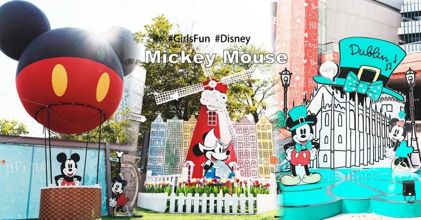 迪士尼期間限定「玩遊世界」快閃店降臨高雄~搭上巨型熱氣球跟著米奇米妮一起環遊世界吧