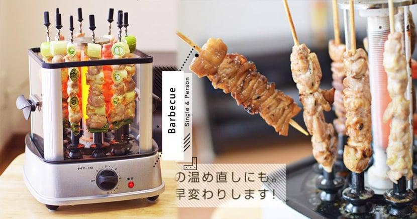 中秋烤肉不怕沒人揪!日本推出邊緣人、單身必備「一人烤肉串機」