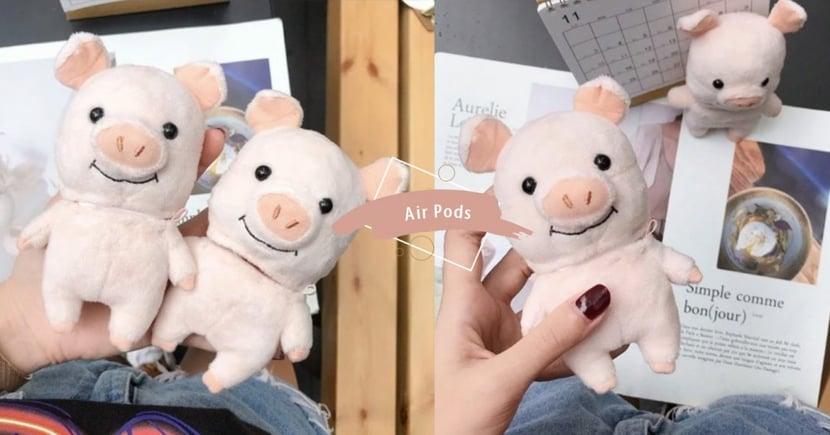 這個套子實在太Q啦!「毛絨小豬AirPods保護套」萌值破表~毛茸茸還能溫暖手手♡