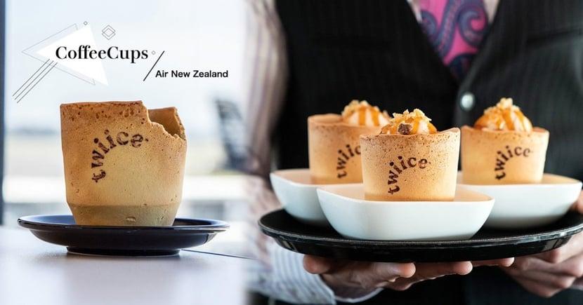 搭飛機還能嗑甜筒~紐西蘭航空推出環保「香草餅乾咖啡杯」,一年減少800萬咖啡杯垃圾量!