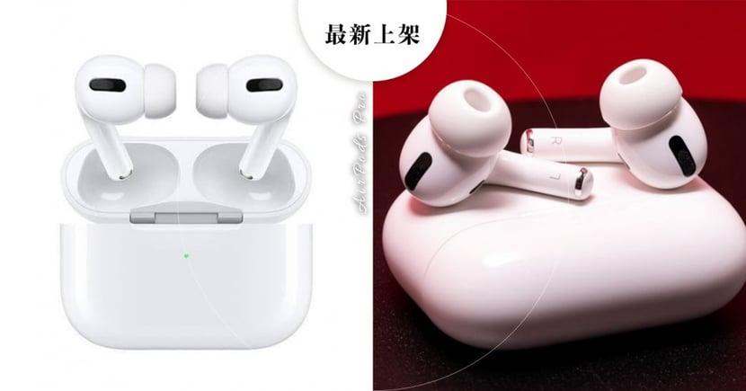 果粉們台灣開賣啦!AirPods Pro 官網搶先訂購,刻字服務、包裝禮盒~送禮的最佳選擇