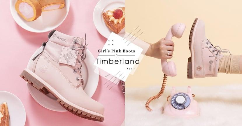粉紅控必收!超夢幻 Timeberland「草莓奶霜」粉紅靴大集合,根本全是仙女的靴子~