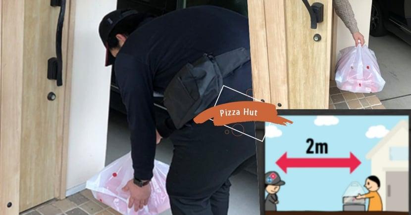 防疫大作戰!日本Pizza Hut開啟「放置外送服務」,與顧客保持安全距離~一起對抗新冠肺炎