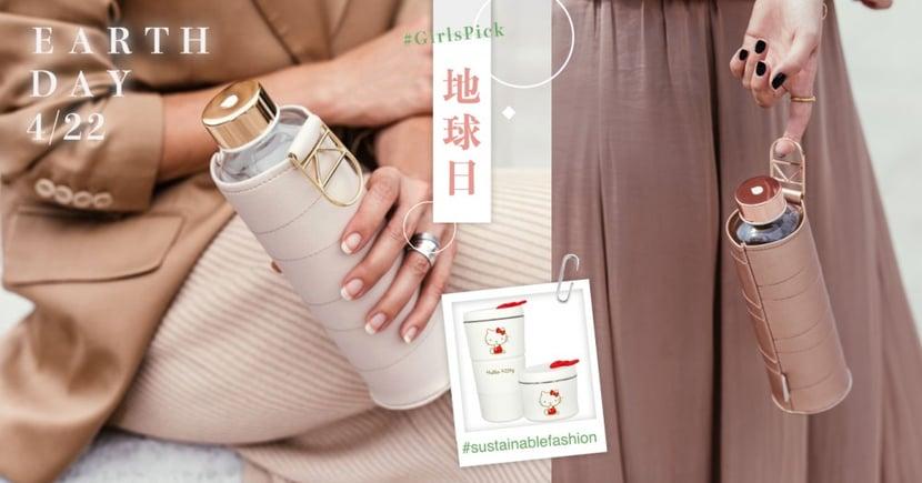 【世界地球日】女生瘋環保,搭訕率桃花激增90%的她都用「環保杯」!9項減塑收儲產品提案