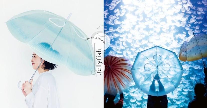 下雨天就是要萌撐傘!日本水族館推出「水母半透明水藍傘」圓弧的設計超夢幻,價格輕鬆入手♡
