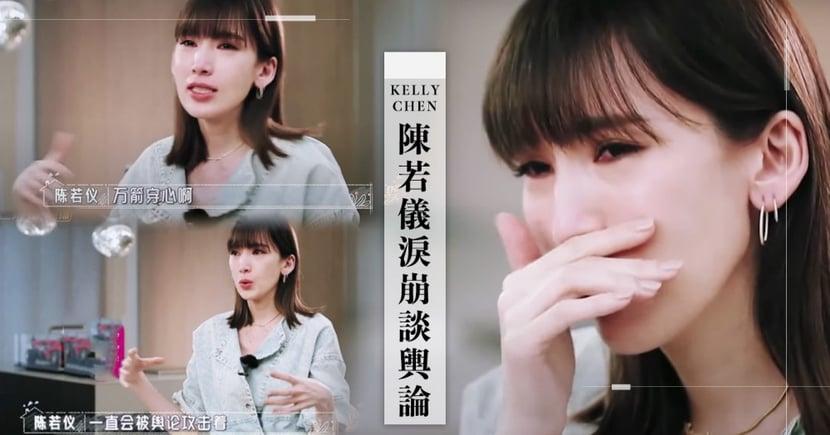「妳憑什麼嫁給林志穎?」遭網友10年輿論壓力攻擊...陳若儀登真人實境秀淚崩