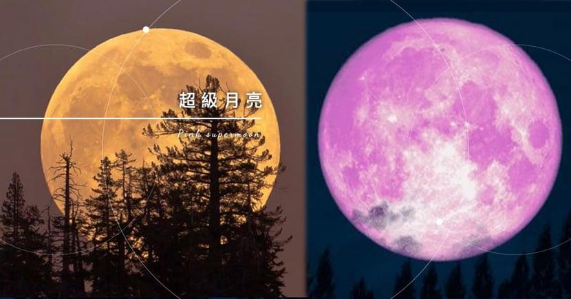 2020最後一顆「超級月亮」5/7登場~天空將被染成一片夢幻粉色♡