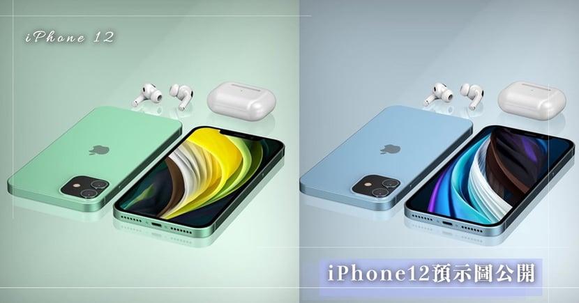 酪梨奶霜綠×雲朵糖霜藍會不會太燒!iPhone 12 預示圖再公開~外觀大走夢幻馬卡龍色系,真的美炸啦!
