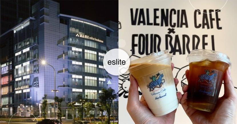 誠品全新24小時書店!入駐咖啡四大天王「Four Barrel Coffee四桶咖啡」,凌晨提供蔬食麵包、牛肉麵等