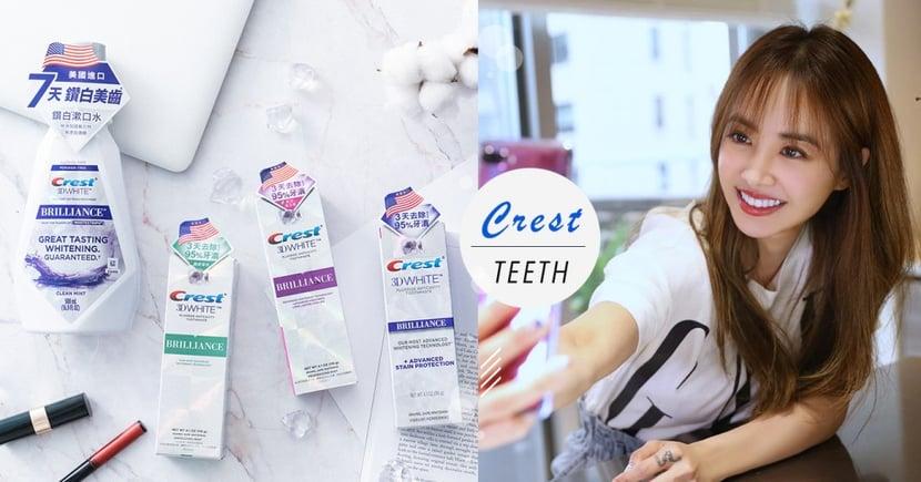 夏日肌膚要美白,牙齒更要鑽白! 這款連Jolin都御用的神物,讓黃牙直接72變!小編也掏心掏肺狂推!