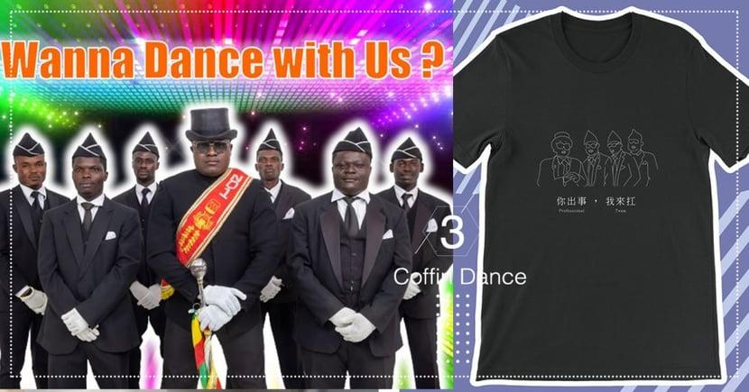 「黑人抬棺團隊」來台設立第一個海外粉絲團~周邊T-shirt「你出事,我來扛!」款登熱搜