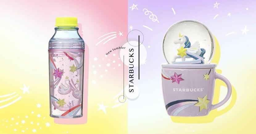 日本星巴克推「獨角獸隨行杯」系列超夢幻!優雅「水晶天鵝杯」也是滿滿少女心♡