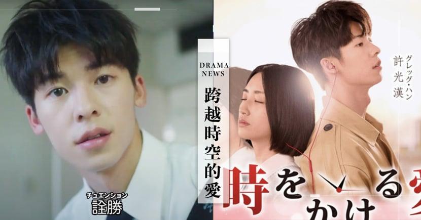 《想見你》日本播出改名《跨越時空的愛》!許光漢對白+日文字幕引網友熱議