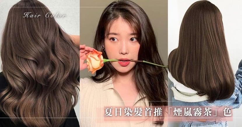 夏日髮色首推「#煙嵐霧茶」!輕盈感灰卡其棕超顯白一秒變身韓劇女主角