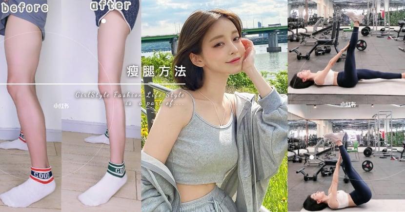 【肌肉腿怎麼瘦】瘦腿+美化腿部線條就靠這6個日常習慣!小紅書瘦腿法引熱議