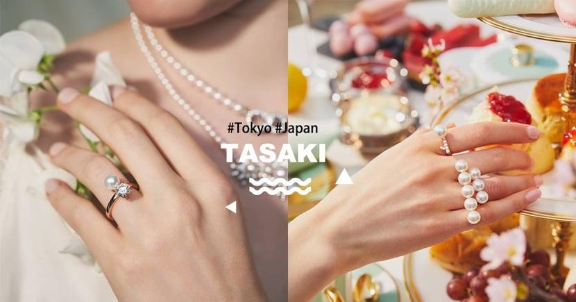 【日常時尚Class】TASAKI 讓女人成為自己的豪門!俗氣Out,TASAKI 用珍珠加乘你絕美氣質