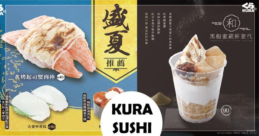 藏壽司6款盛夏限定新品登場!軟Q黑糖蕨餅聖代、香濃起司蟹肉棒要滿足大家的味蕾啦