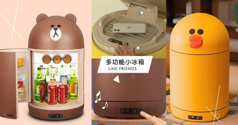 韓國 LINE FRIENDS 推熊大、莎莉「多功能小冰箱」,附加殺菌+音響功能根本「居家防疫神器」~