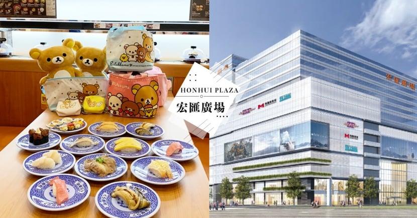 【宏匯廣場美食推薦】5家必吃排隊名店!藏壽司、一人燒肉店和「點咖啡送早餐」Komeda's Coffee都有~