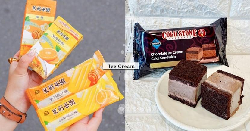 【超商冰品推薦】「COLDSTONE X Hershey's」網友推爆!4款2020夏季超商熱銷冰品,「茉莉蜜茶冰棒」也必吃♡