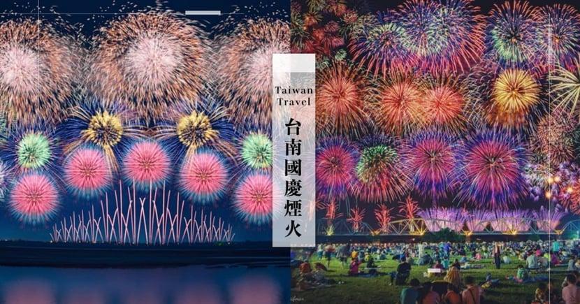 【國慶煙火2020】「台南漁光島」確定施放絢麗煙火!預計可容納30萬人觀賞,先趕快安排旅程吧~