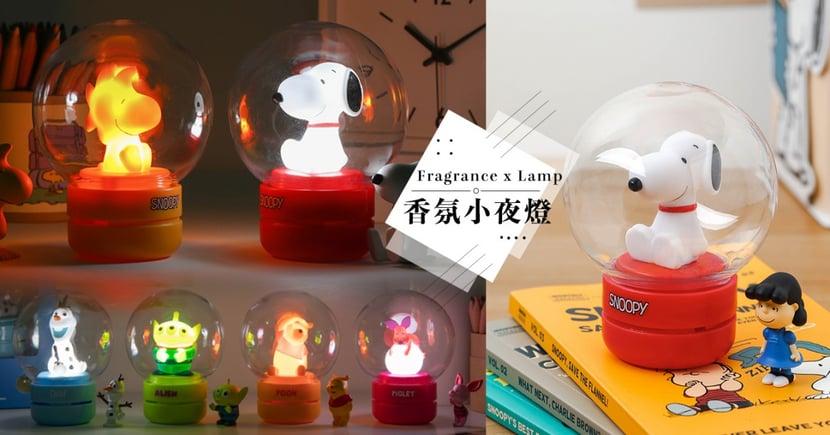 韓國推出超萌「史努比香氛小夜燈」!療癒光芒+淡淡香氣讓妳一夜好眠♡