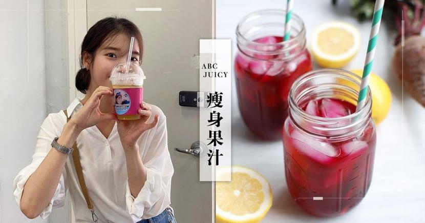 【水果減肥】3週腰圍-9公分、體重-2公斤~ABC瘦身果汁作法大公開!