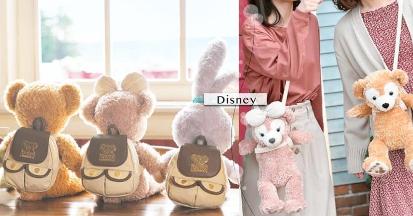 可愛到犯規!日本東京迪士尼推出「達菲熊家族」玩偶包~附送超萌迷你小包,實用度大提升