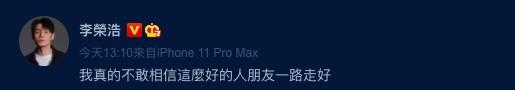 Weibo@李榮浩
