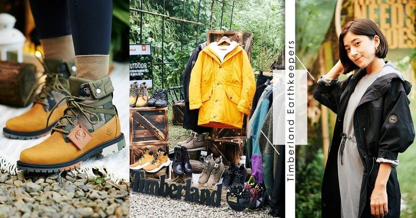 Timberland秋冬再推Earthkeepers系列,時尚外型+環保材質比妳想得更時髦!