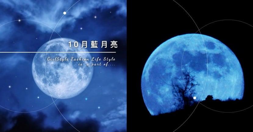 這次一定要看到!「藍月亮」預計這天登場,1個月內2次滿月~只要抬頭就能看到超浪漫♡