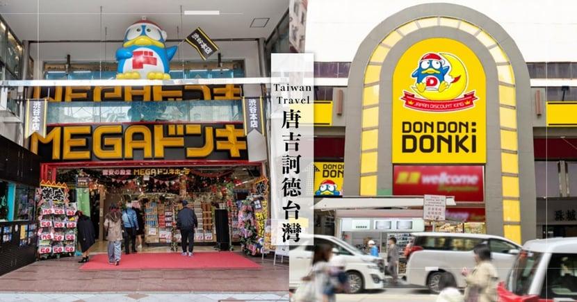 【唐吉軻德台灣】日本「激安殿堂」1/19將在西門町開店!不用出國也能24小時隨時逛!